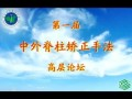 陈忠和整脊术3 (76播放)