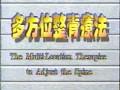 王和名 多方位整脊疗法 (218播放)