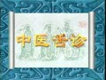 中医舌诊 (1735播放)