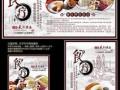 中华传世养生药膳 春补篇 01 (1570播放)