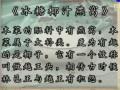 中华传世养生药膳 驻颜篇 02 (1460播放)